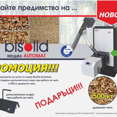 Bisolid Automat_промоция_3
