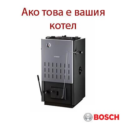 Преустройство на вашият котел Boschjpg