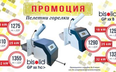 Промоция пелетни горелки BISOLID GP xx hc> и BISOLID GP xx B